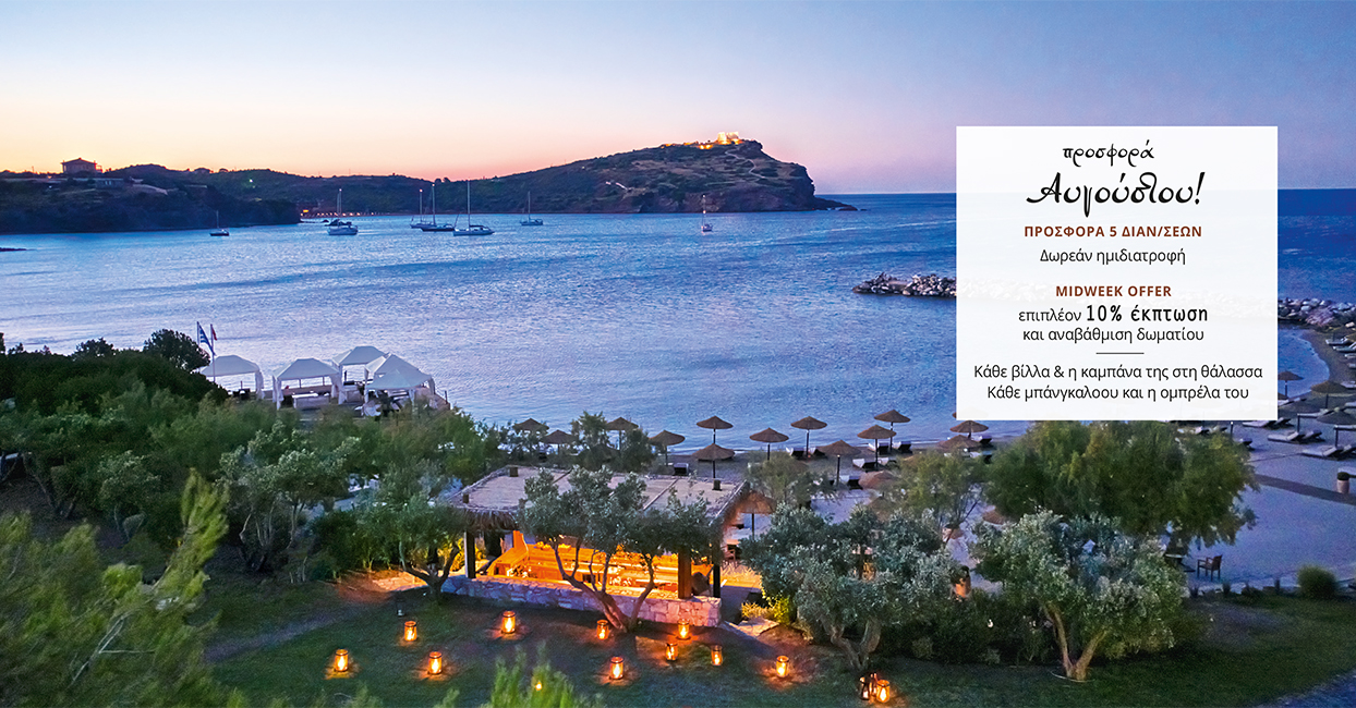 grecotel-cape-sounio-special-summer-offers