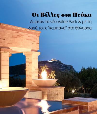 cape-sounio-offers-5-nights-villa -