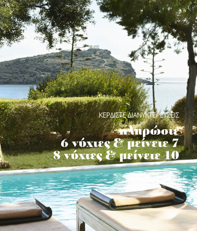 cape-sounio-offers-long-stay -